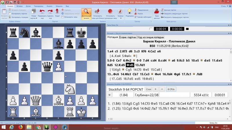 Барков - Плотников Чемпионат Камчатского края по быстрым шахматам 2018
