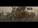 Прохождение глобального мода Polish army 1939-1945. Миссия 24. Братья по Оружию. Ермаков Александр.