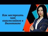 Как настроить чат взаимолайков в Вконтакте
