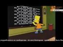 Симпсоны НОВЫЙ ЭФИР! в прямом эфире!
