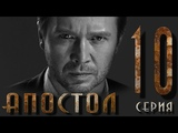 Апостол 10 серия Русский военный сериал в хорошем качестве HD