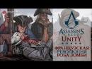 Assassin's Creed Unity Французская революция Роба Зомби