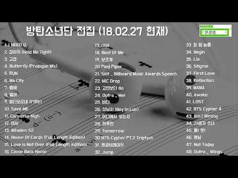 방탄소년단 노래모음, BTS 전집(일부 곡 제외) 듣기 (18.02.27 기준)