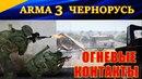 ARMA 3 Скоротечные огневые контакты Чернорусь нарезка