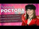 Полина Ростова о китайском языке