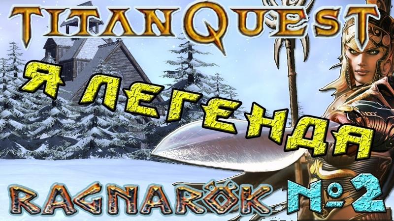 Titan Quest: Ragnarök►Я ЛЕГЕНДА►Сходка►стрим №2 09.12.2017г. в 17:00 по МСК