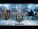 Vegas Golden Knights vs San Jose Sharks | 06.05.2018 | Round 2 | Game 6 | NHL Stanley Cup Playoffs 2018