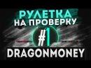 IgorFOX 1 РУЛЕТКА НА ПРОВЕРКУ - dragonmoney СТАВКИ НА РЕАЛЬНЫЕ ДЕНЬГИ ОНЛАЙН РУЛЕТКА!