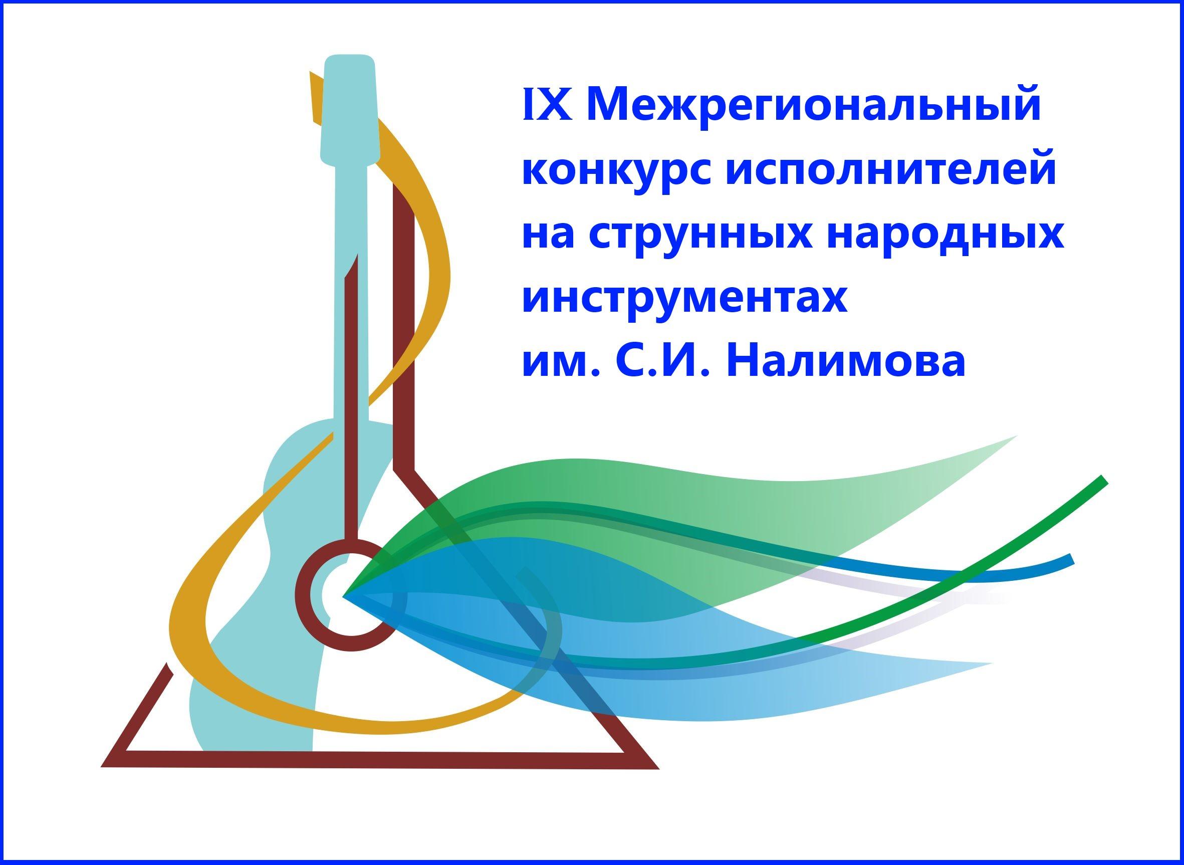 IX Межрегиональный конкурс исполнителей на струнных народных инструментах им. С.И. Налимова