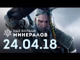 [Игровые новости] Ещё Больше Минералов 24.04.2018