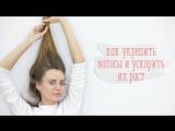 Как укрепить волосы и ускорить их рост Шпильки  Женский журнал