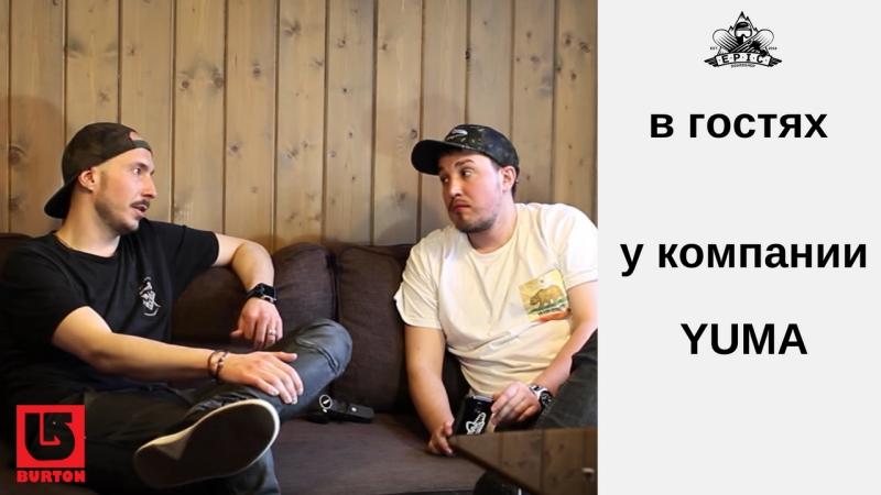 В гостях у компании Yuma, предствителя Burton в России