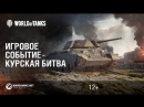 Игровое событие - Курская битва. Ход сражения день за днём!
