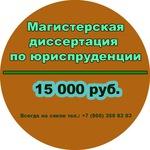 Магистерская в Уфе Диссертация Уфа ВКонтакте Магистерская диссертация по юриспруденции