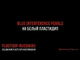 Снимаемая автомобильная краска с Interference Blue на Infinity  ( PLASTI DIP White Interference)