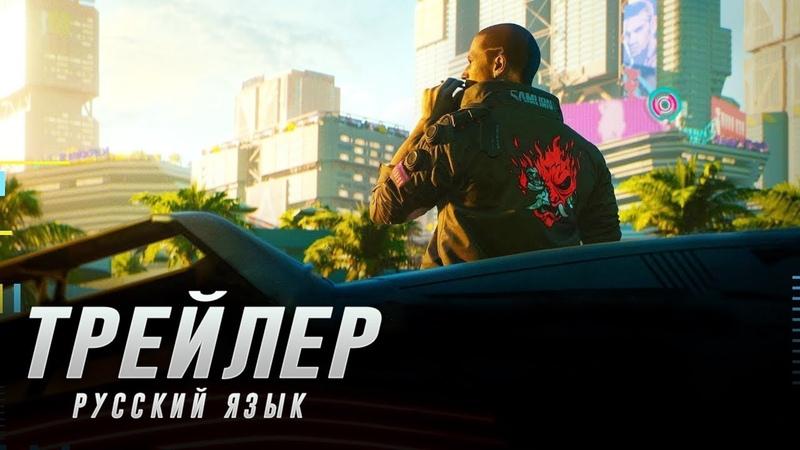 Cyberpunk 2077 - Русский трейлер (Дубляж, 2018) Flarrow Films