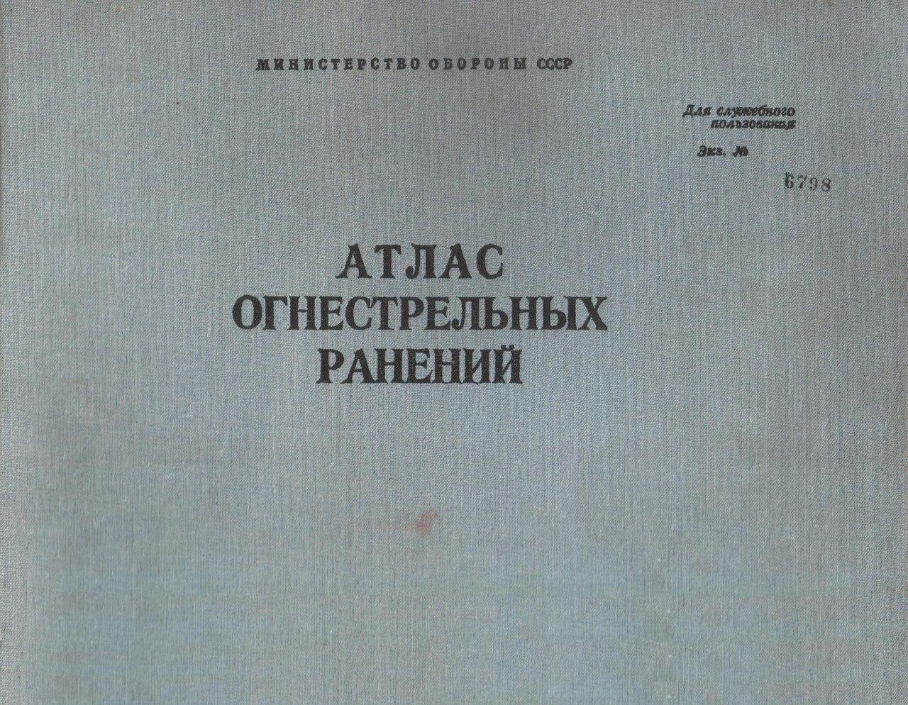 Атлас огнестрельных ранений Министерства обороны СССР