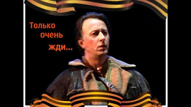 ВЛАДИМИР КУЗНЕЦОВ в партии Н. Ермолова, Только очень жди... 9 Мая 2015 года