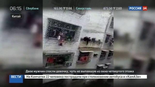 Новости на «Россия 24» • В Китае спасли девочку, чуть не выпавшую с четвертого этажа
