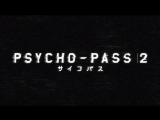 Psycho-pass 2 [OP]