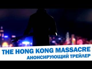 The Hong Kong Massacre - Анонсирующий трейлер