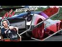 Стрим Видимо, будет тяжело... / Assetto Corsa G25
