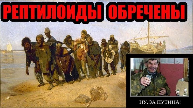 Путин закрывает страну. Рабы молчат.