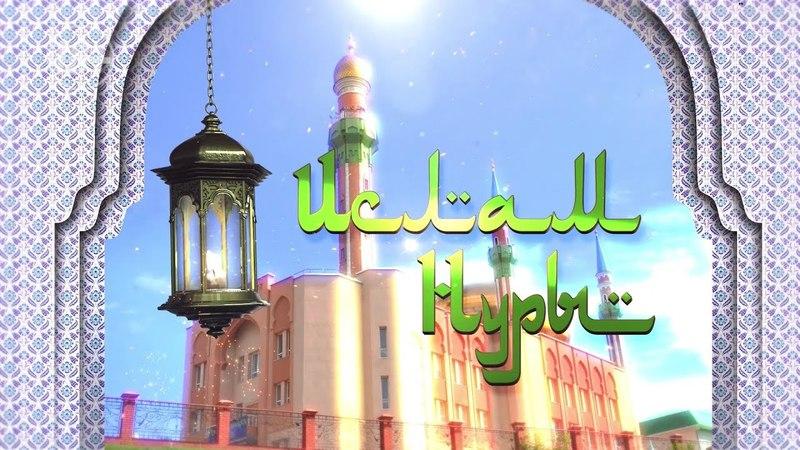 Ислам Нуры 20 04 18