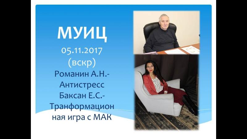 5.11.17-занятие в МУИЦ: Баксан Евгения, Романин А.Н.