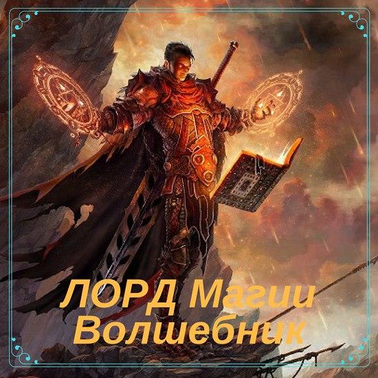 КУРС «ЛОРД МАГИИ» HxmH5MHMxYI