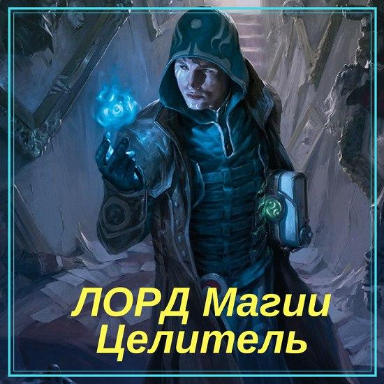 КУРС «ЛОРД МАГИИ» DDmLil176tM