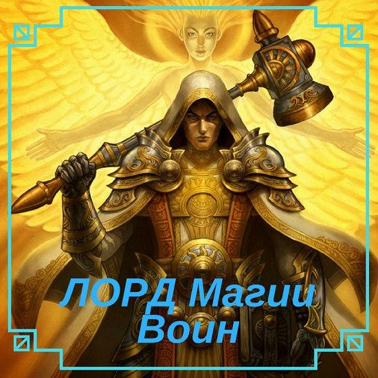 КУРС «ЛОРД МАГИИ» WlXV0QiUyvw