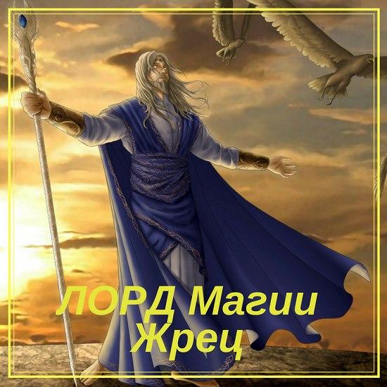КУРС «ЛОРД МАГИИ» HC7AwEOUbRk