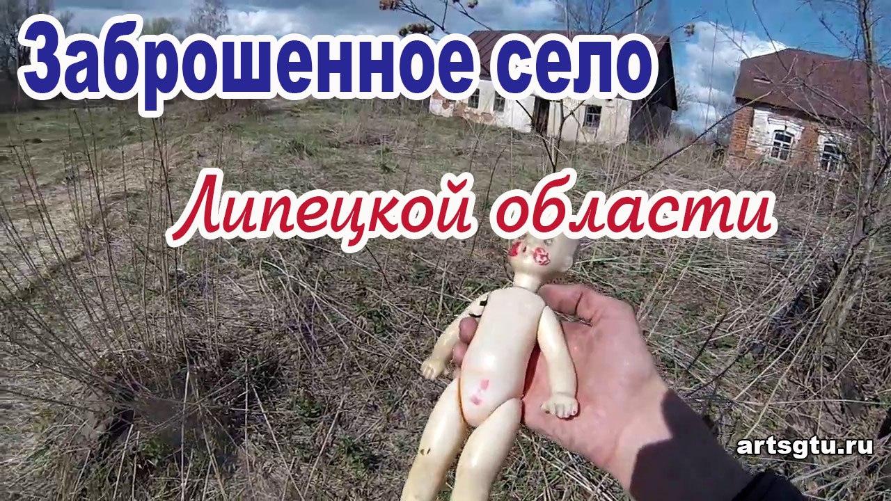 Заброшенное село Липецкой области: Лебедянский район