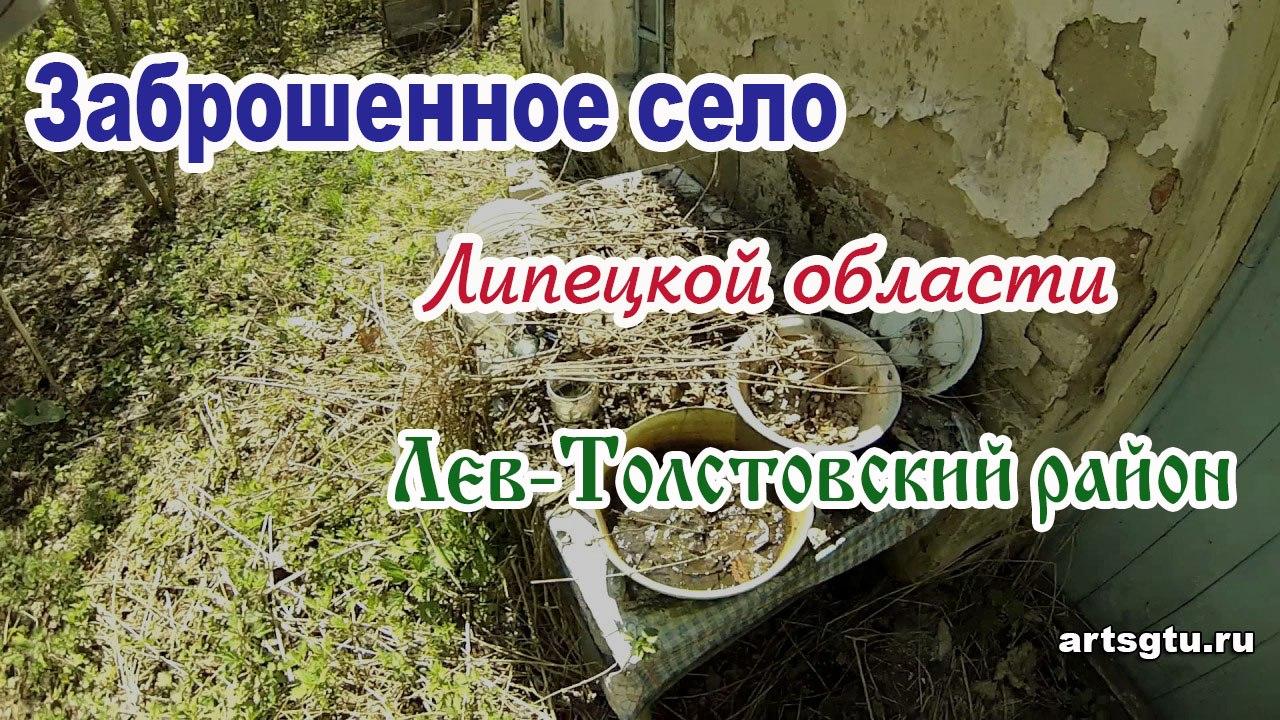 Заброшенные села Липецкой области: Лев-Толстовский район