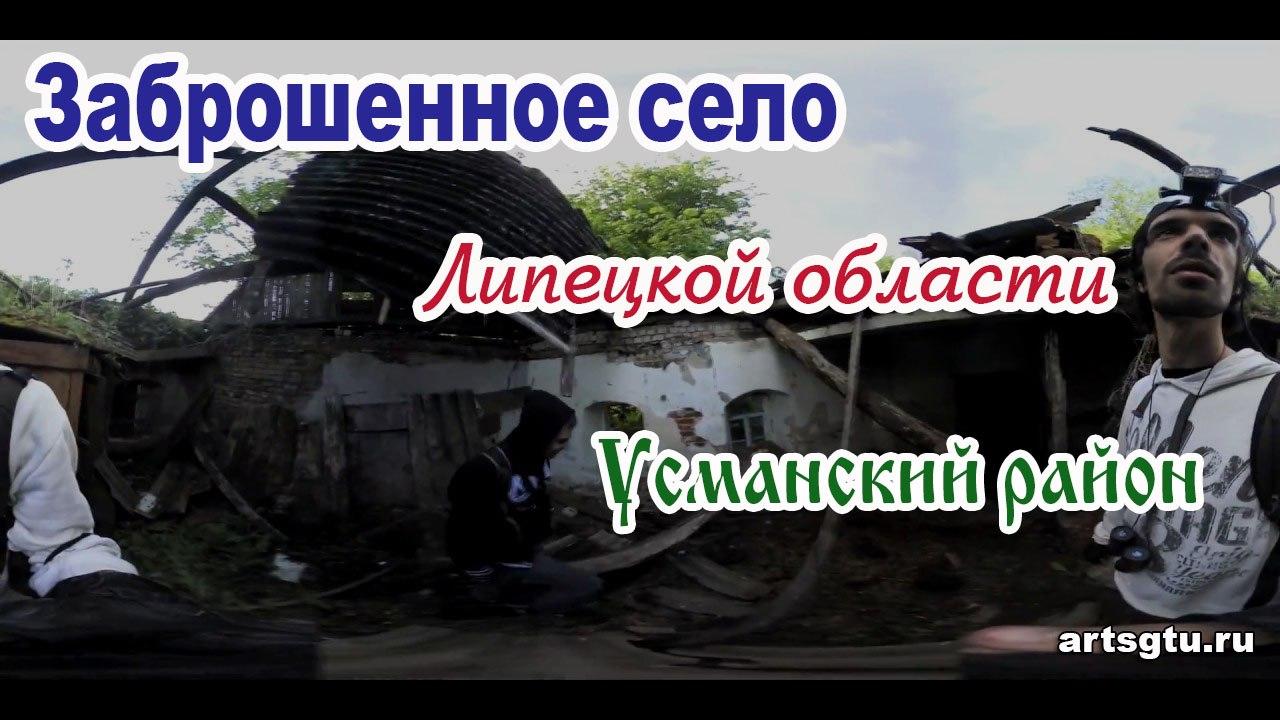 Заброшенные села Липецкой области: Усманский район