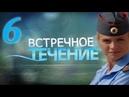 Встречное течение - 6 серия (2011)