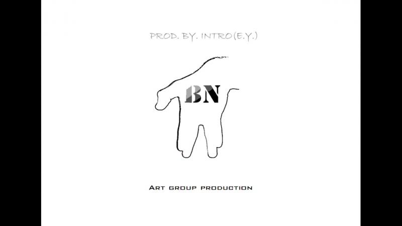 Я всегда буду рядом(BN-art group) (INTRO(E.Y.) prod.)