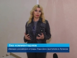 ГТРК ЛНР. Звезда российской эстрады Лада Дэнс выступила в Луганске. 6 ноября 2017
