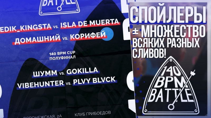 СПОЙЛЕРЫ 140 BPM CUP - ПОЛУФИНАЛ [DR]