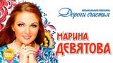 Марина Девятова - Дороги счастья, музыкальный спектакль (Live, 2017)