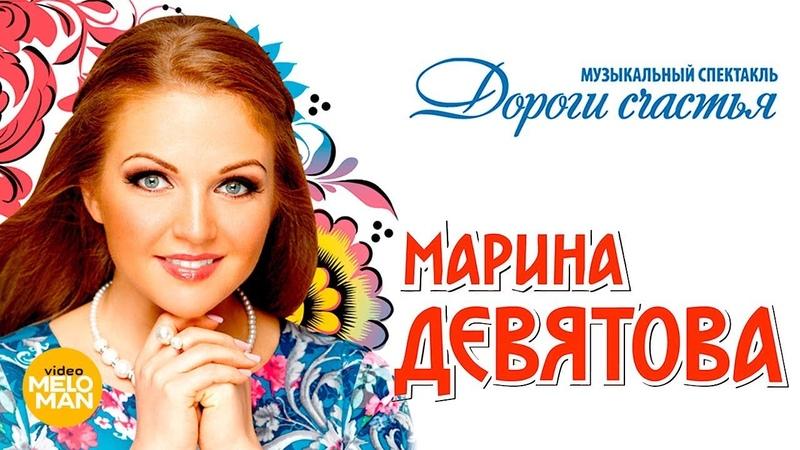 Марина Девятова - Дороги счастья, музыкальный спектакль Live, 2017