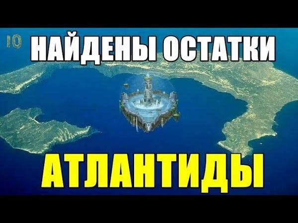 НЕВЕРОЯТНО АТЛАНТИДА НАЙДЕНА Ученые Нашли Реальное Местонахождение Древней Цивилизации