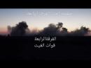 Сирийские войска обстреливают позиции боевиков ИГ*(запрещено в России) в басейне Ярмук с помощью ракет типа Голан собственного