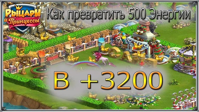 Как превратить 500 Энергии в 3200 Рыцари и Принцессы