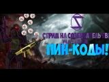 OPEN CUP!!! | РАЗДАЧА ПИН КОДОВ | ЗА ЛАЙК И ПОДПИСКУ
