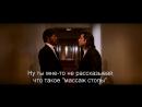Массаж стоп - Отрывок из фильма Криминальное Чтиво Pulp Fiction 1994