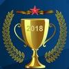 Кубок Великой Победы 2019