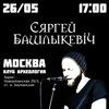 26/05 Башлыкевич ВПЕРВЫЕ в Москве | Археология