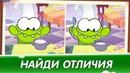Найди Отличия - Готовим с Ам Нямом (Приключения Ам Няма) Интересные мультфильмы для детей